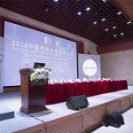 2018 Cina Fontana Paesaggio Forum del Vertice
